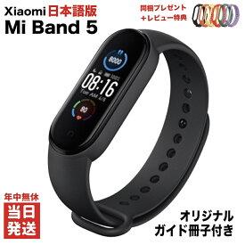 【日本語版】 Xiaomi Mi スマートバンド 5 [日本語設定ガイド同梱] 同梱プレゼント+レビュー特典 NFCなし標準モデル シャオミ リストバンド本体セット miband5