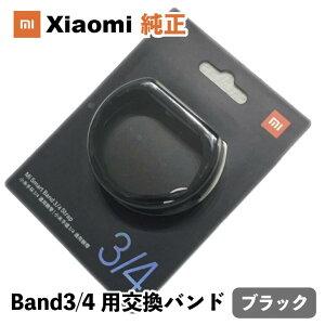 Xiaomi(シャオミ)純正 Mi Band3/ Band4用カラーバンド:ブラック XMWD02HM BLACK 流通希少 レアアイテム 即日発送