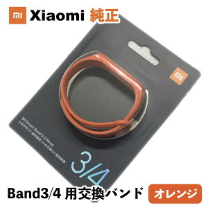 Xiaomi(シャオミ)純正 Mi Band3/ Band4用カラーバンド:オレンジ XMWD02HM ORANGE 流通希少 レアアイテム 即日発送