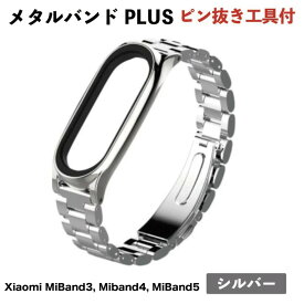 Xiaomi (シャオミ) Mi Band3/ Band4/ Band5 用カラーメタルバンドPLUS:シルバー [ピン抜き工具サービス同梱]