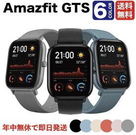 【特典付】スマートウォッチ Amazfit GTS グローバル版 [日本語対応] HUAMI SMART WATCH スマートリストウォッチ 本体セット Bluetooth 5.0