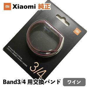 Xiaomi(シャオミ)純正 Mi Band3/ Band4用カラーバンド:ワインレッド XYD4128TY RED(WINE) 流通希少 レアアイテム  即日発送