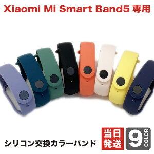 Xiaomi Mi Smart band5 専用 交換カラーバンド 全9色 シャオミ スマートバンド5 交換ベルト