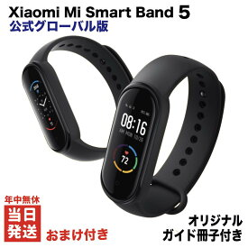 【特典付】 Xiaomi Mi Smart Band 5 グローバル版 スマートウォッチ [日本語設定ガイド同梱] NFCなし標準モデル シャオミ リストバンド本体セット 日本語対応
