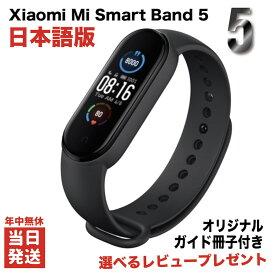 レビュー特典あり Xiaomi 【日本語版】 Mi スマートバンド 5 [日本語設定ガイド同梱] NFCなし標準モデル シャオミ リストバンド本体セット miband5