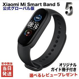 レビュー特典あり Xiaomi Mi Smart Band 5 グローバル版 スマートウォッチ [日本語設定ガイド同梱] NFCなし標準モデル シャオミ リストバンド本体セット 日本語対応 miband5