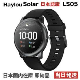 正規販売品 「日本語版」 Haylou Solar LS05 スマートウォッチ 日本語版 2020年最新モデル 本体セット Bluetooth 5.0 国内在庫 即納品 Android / iPhone ( Xiaomi Youpin)