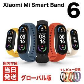 クーポンあり 【2021年最新版】Xiaomi Mi Band 6 グローバル版 NFCなし標準モデル シャオミ mi smart band6 本体セット miband6 ミーバンド6