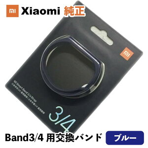 Xiaomi(シャオミ)純正 Mi Band3/ Band4用カラーバンド:ブルー XMWD02HM BLUE 流通希少 レアアイテム 即日発送