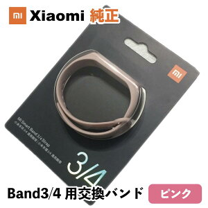 Xiaomi(シャオミ)純正 Mi Band3/ Band4用カラーバンド:ピンク XMWD02HM PINK 流通希少 レアアイテム 即日発送