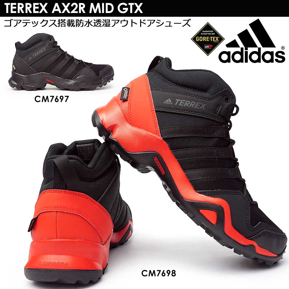 【あす楽】アディダス adidas 防水アウトドアシューズ テレックス AX2R MID GTX ゴアテックス トレッキング メンズスニーカー TERREX AX2R MID GTX CM7697 CM7698