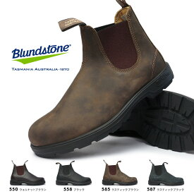 【あす楽】ブランドストーン Blundstone サイドゴアブーツ クラシックコンフォート メンズ レディース レザー CLASSIC COMFORT