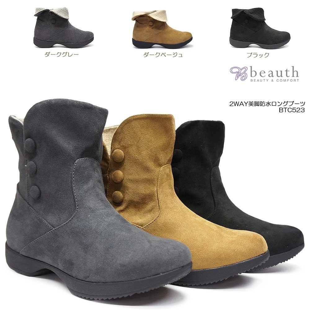 【あす楽】ビュース beauth BTC523 防水美脚ショートブーツ beauth レディース スエード 靴 2WAY