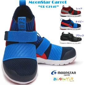 【あす楽】ムーンスター MS C2228 キャロット 子供用スニーカー マジック式 撥水加工 カップインソール MoonStar Carrot