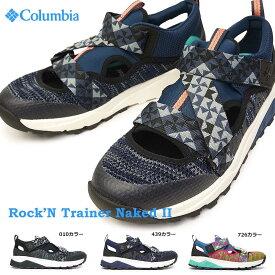 【あす楽】Columbia サンダル YU0250 ロックントレイナーネイキッド2 メンズ レディース フェス アウトドア キャンプ 靴 コロンビア Rock' N Trainer Naked II 010 439 726