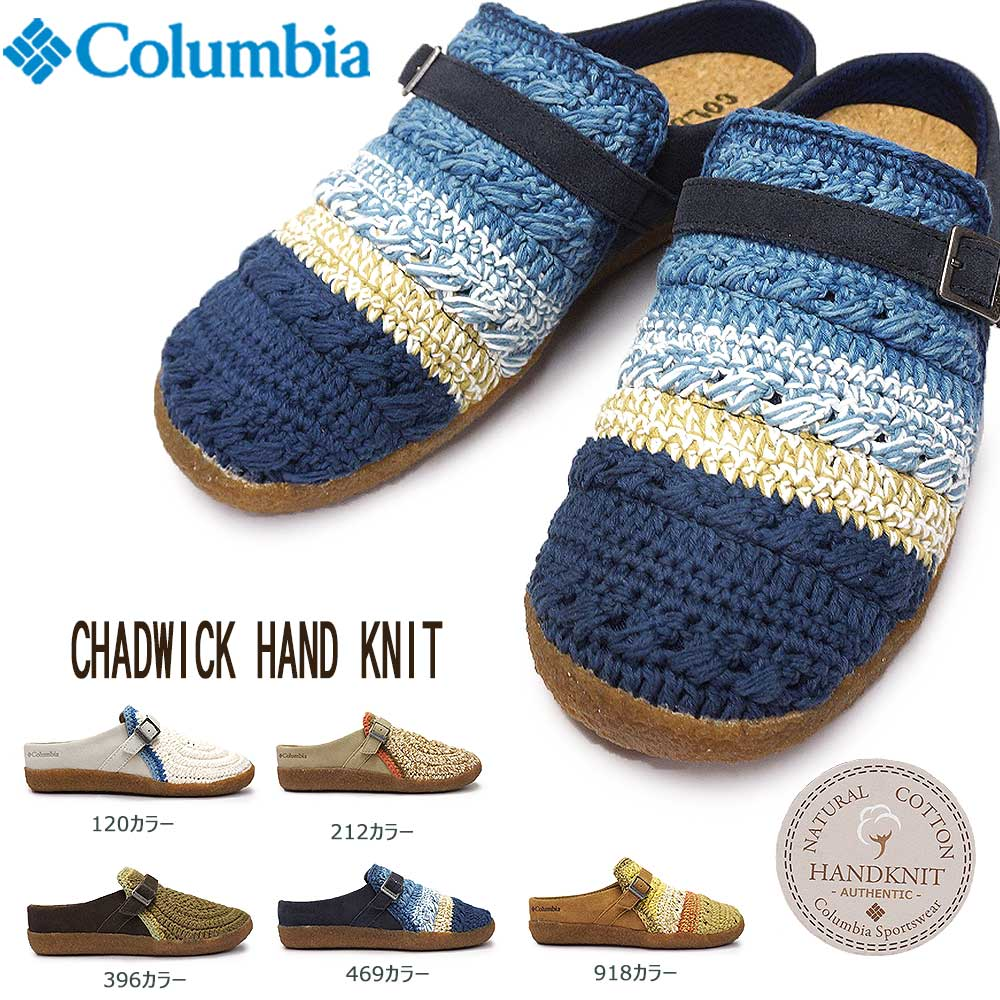 【あす楽】コロンビア Columbia チャドウィック ハンドニット YU3957 クロッグ サンダル カジュアル メンズ レディース Chadwick Hand Knit 120 212 396 469 918