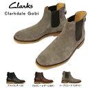 【あす楽】クラークス Clarks メンズ サイドゴアブーツ クラークデールゴビ 142J (019J) メンズ レザー ブラック ブラウン スエード Clarkdale Gobi