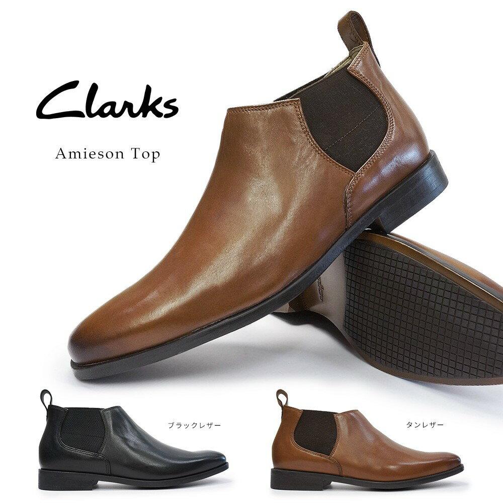 【あす楽】クラークス Clarks アミソントップ 600E サイドゴアブーツ メンズ コラボモデル