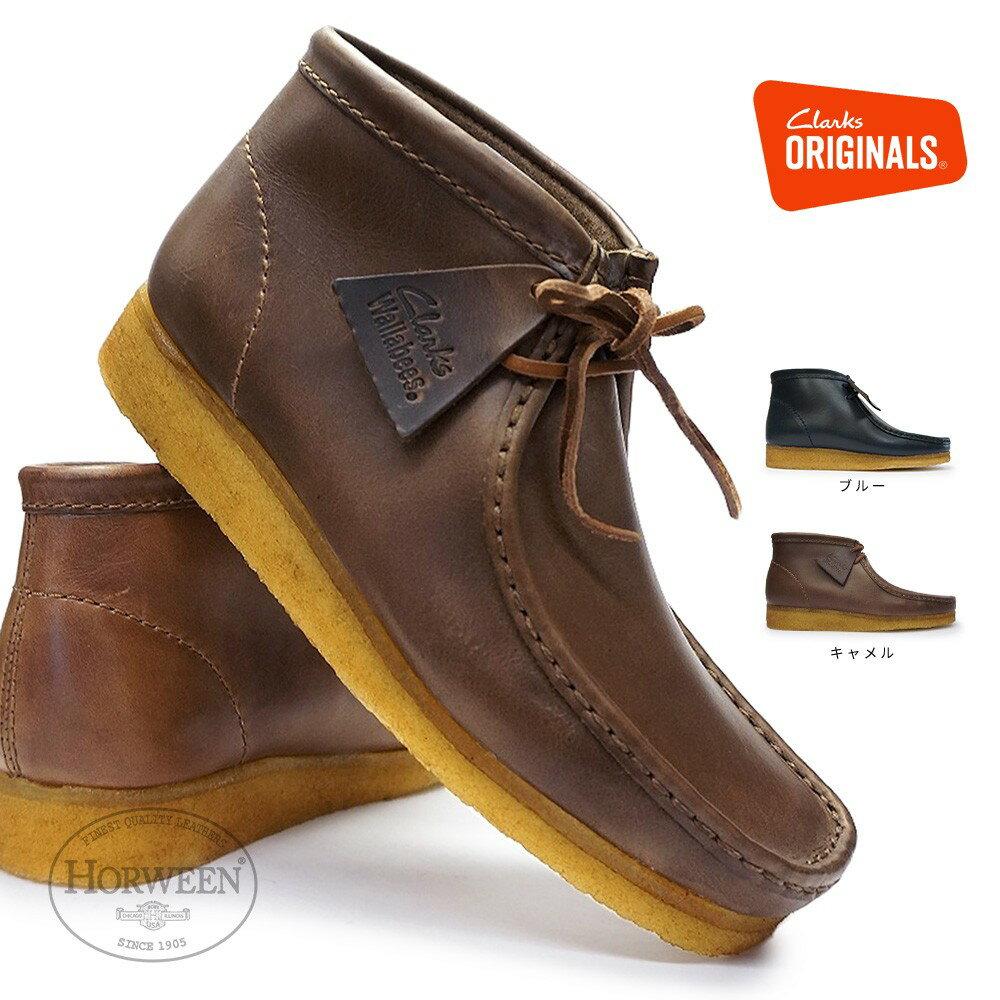 【あす楽】クラークス Clarks オリジナルズ ワラビーブーツ 649E メンズブーツ ホーウィンレザー Wallabee Boot