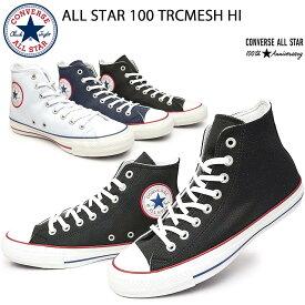 【あす楽】コンバース CONVERSE オールスター 100 TRCメッシュ HI メンズ レディース スニーカー ハイカット ALL STAR 100 TRCMESH HI 1SC088 1SC089 1SC090