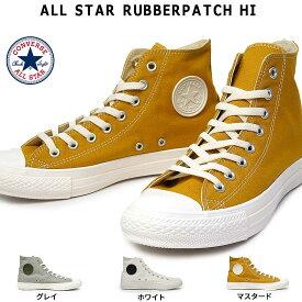 【あす楽】コンバース CONVERSE スニーカー オールスター ラバーパッチ HI メンズ レディース ハイカット キャンバス チャックテイラー ALL STAR RUBBERPATCH HI
