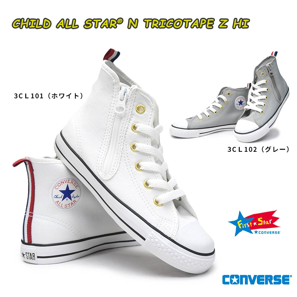 【あす楽】CONVERSE チャイルドオールスター N トリコテープ Z HI キッズスニーカー 子供靴 ハイカット ファスナー式 カップインソール コンバース CHILD ALL STAR N TRICOTAPE Z HI 3CL101 3CL102