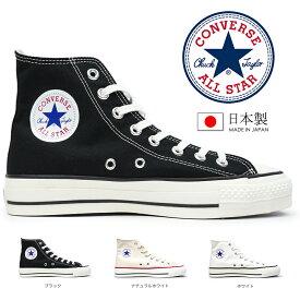 【あす楽】コンバース CONVERSE 日本製 キャンバス オールスター J ハイ ハイカット スニーカー メンズ レディース 定番 CANVAS ALL STAR J HI Made in JAPAN