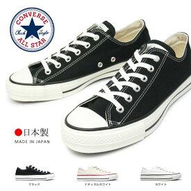 【あす楽】コンバース CONVERSE 日本製 キャンバス オールスター J オックス ローカット スニーカー メンズ レディース 定番 CANVAS ALL STAR J OX Made in JAPAN
