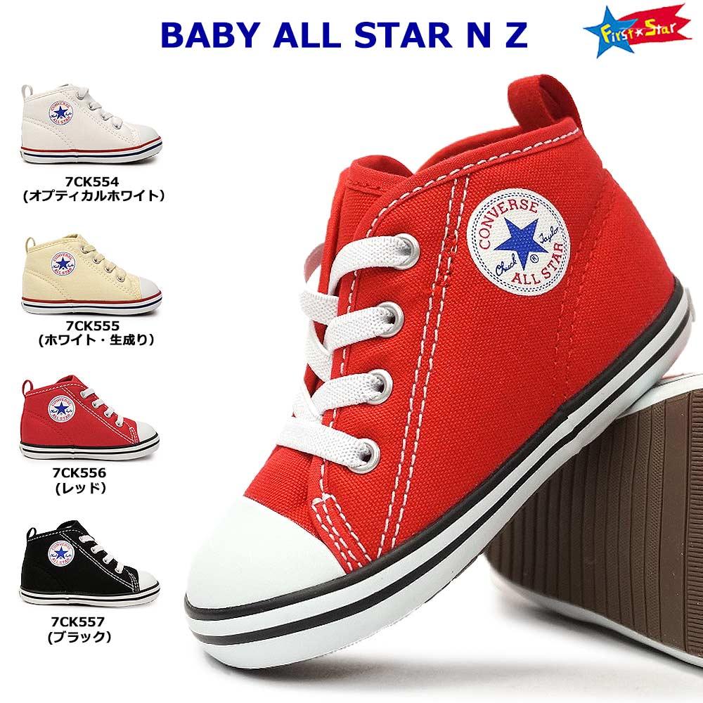 【あす楽】コンバース CONVERSE ベビーオールスター N Z ベビースニーカー キッズ 子供 靴 ファスナー 贈り物 BABY ALL STAR N Z カップインソール 定番