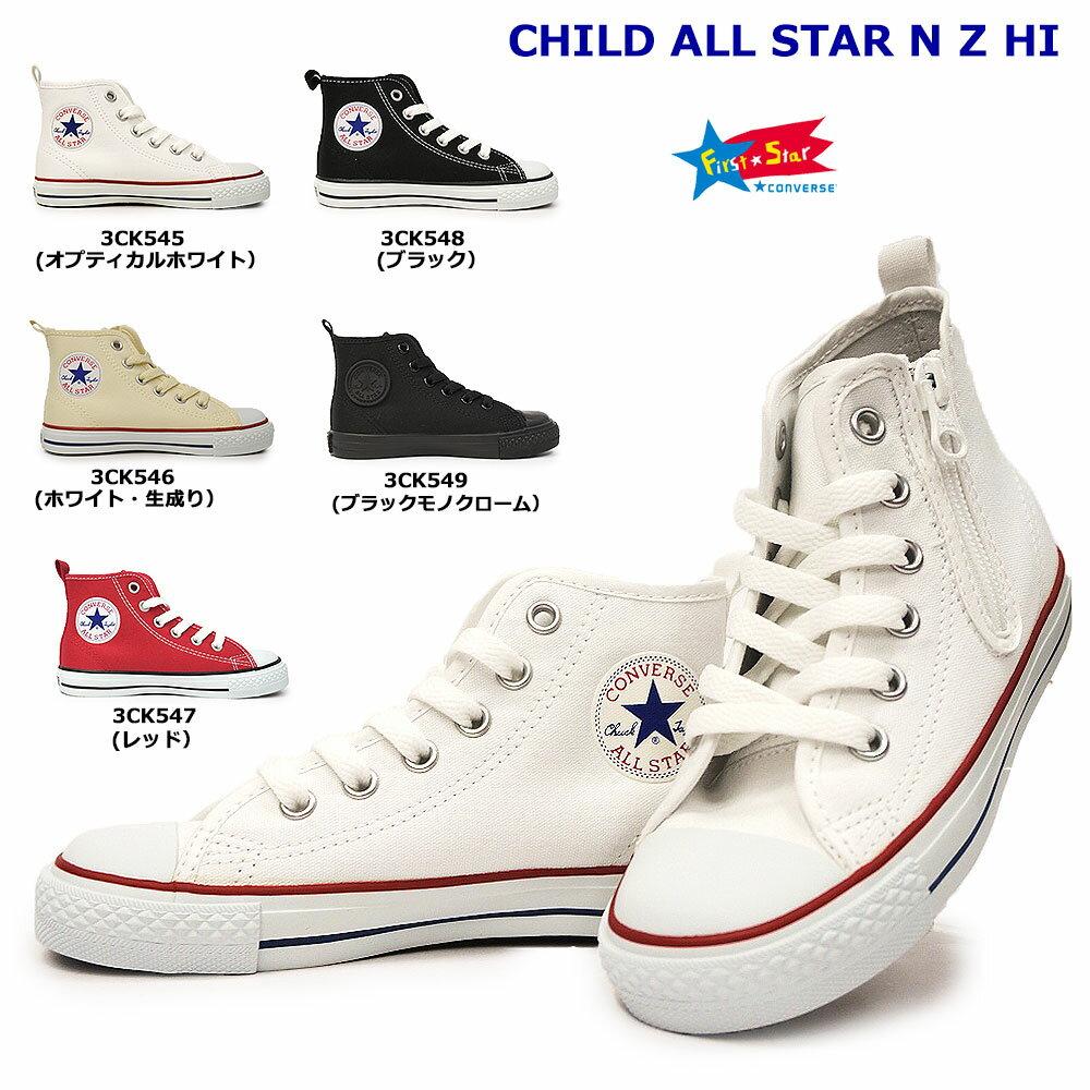 【あす楽】コンバース CONVERSE チャイルドオールスター N Z HI キッズ スニーカー リニューアルモデル 子供 靴 ハイカット ファスナー 定番 CHILD ALL STAR N Z HI
