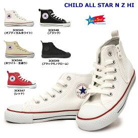 【あす楽】コンバース チャイルドオールスター N Z HI 子供 キッズ スニーカー 靴 ハイカット ファスナー 定番 CONVERSE CHILD ALL STAR N Z HI