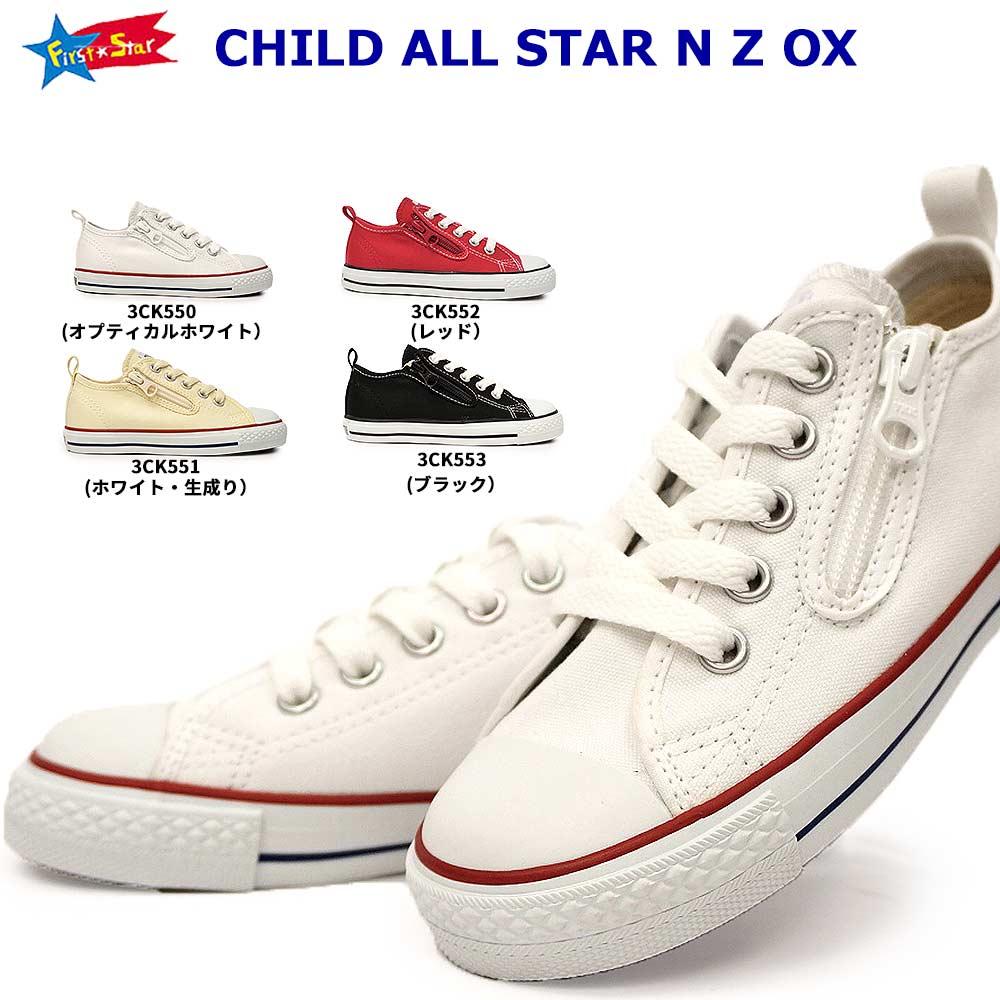 【あす楽】コンバース CONVERSE チャイルドオールスター N Z OX キッズ スニーカー 子供 靴 リニューアルモデル ローカット ファスナー CHILD ALL STAR N Z OX 定番