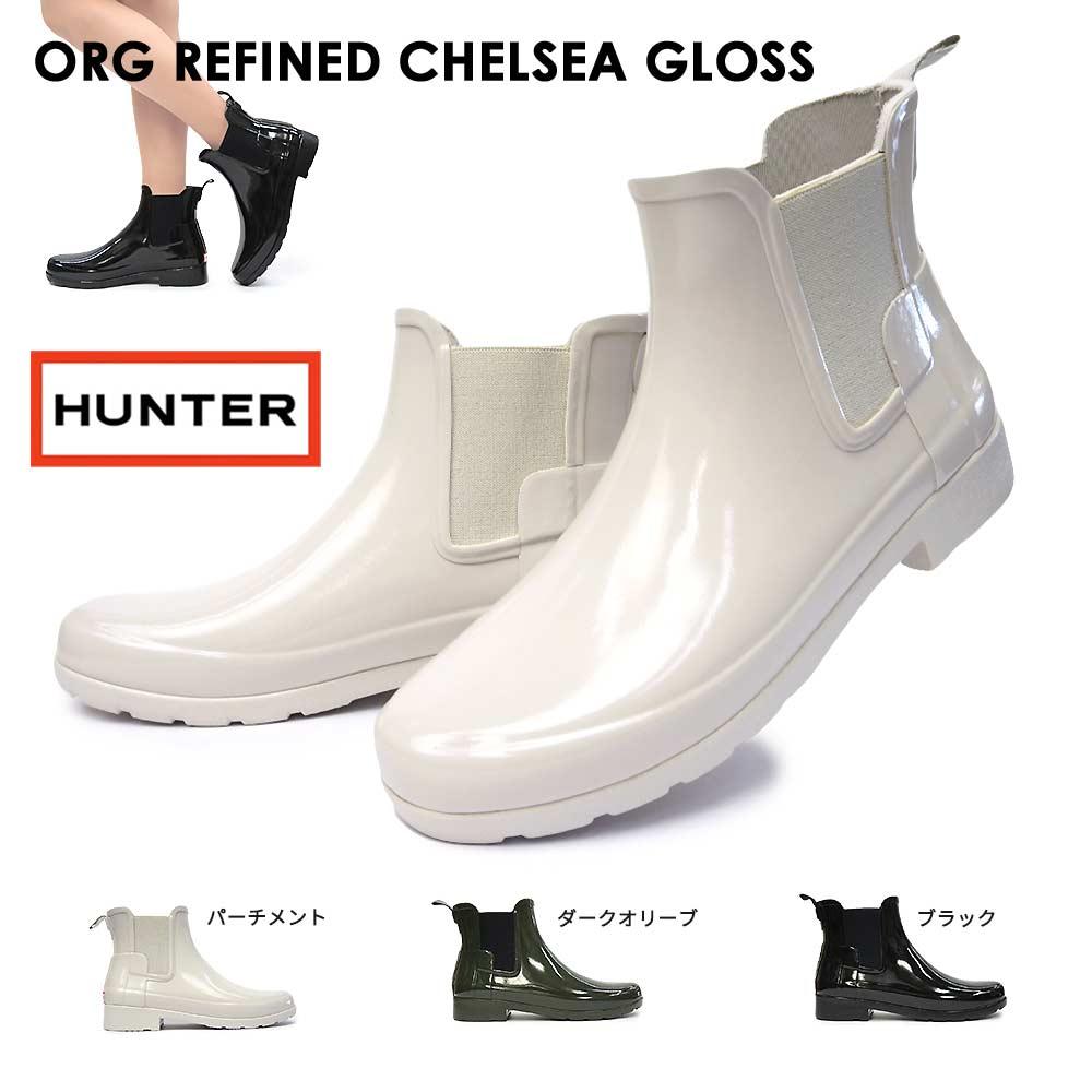 【あす楽】ハンター WFS1017RGL オリジナル リファインド チェルシー グロス レディース サイドゴア ショート WOMENS ORG REFINED CHELSEA GLOSS