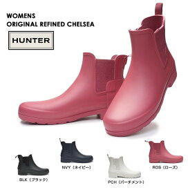 【あす楽】ハンター WOMENS WFS1017RMA オリジナル リファインド チェルシー ブーツ レディース マット サイドゴア ショート ORG REFINED CHELSEA BLK PCH ROS NVY