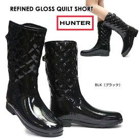 【あす楽】ハンター HUNTER レインブーツ ショート WFS1029RGL レディース リファインド グロス キルト ショート ブーツ オリジナル ウィメンズ 長靴 WOMENS REFINED GLOSS QUILT SHORT
