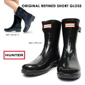 【あす楽】HUNTER WFS1098RGL オリジナル リファインド ショート グロス レディース ハンター WOMENS ORG REFINED SHORT GLOSS
