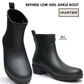 【あす楽】ハンター WOMENS 長靴 WFS2014RMA オリジナル リファインド ローヒール アンクル ブーツ レディース マット ORIGINAL REFINED LOW HEEL ANKLE BOOT
