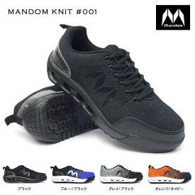 【あす楽】MANDOM メンズ 安全靴 ニット 001 レディース 鋼製先芯 踵衝撃吸収 耐油性 通気 マンダム KNIT 001 ブラック ブルー グレー ネイビー