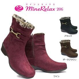 【あす楽】マインリラックス Mine Relax レデイース 防水 ブーツ 206 ショートブーツ アキレス 雪国 MIW2060 防滑 防寒