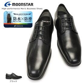 【あす楽】ムーンスター Moonstar 靴 ビジネスシューズ 防水 本革 メンズ SPH4610 防滑 レザー プレーントゥ バランスワークス 抗菌防臭