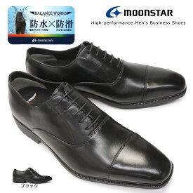 【あす楽】ムーンスター Moonstar 靴 ビジネスシューズ 防水 本革 メンズ SPH4611 防滑 レザー ストレートチップ バランスワークス 抗菌防臭