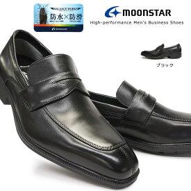 【あす楽】ムーンスター Moonstar 靴 ビジネスシューズ ローファー 防水 本革 メンズ SPH4612 防滑 レザー スリッポン バランスワークス 抗菌防臭