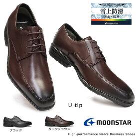 【あす楽】ムーンスター Moonstar 靴 ビジネスシューズ 防水 本革 メンズ SPH4614SN 雪上防滑 レザー Uチップ バランスワークス 抗菌防臭 雪国