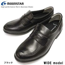 【あす楽】ムーンスター Moonstar 靴 ビジネスシューズ 幅広 SPH4622 ローファー メンズ スリッポン レザー バランスワークス 軽量 抗菌防臭
