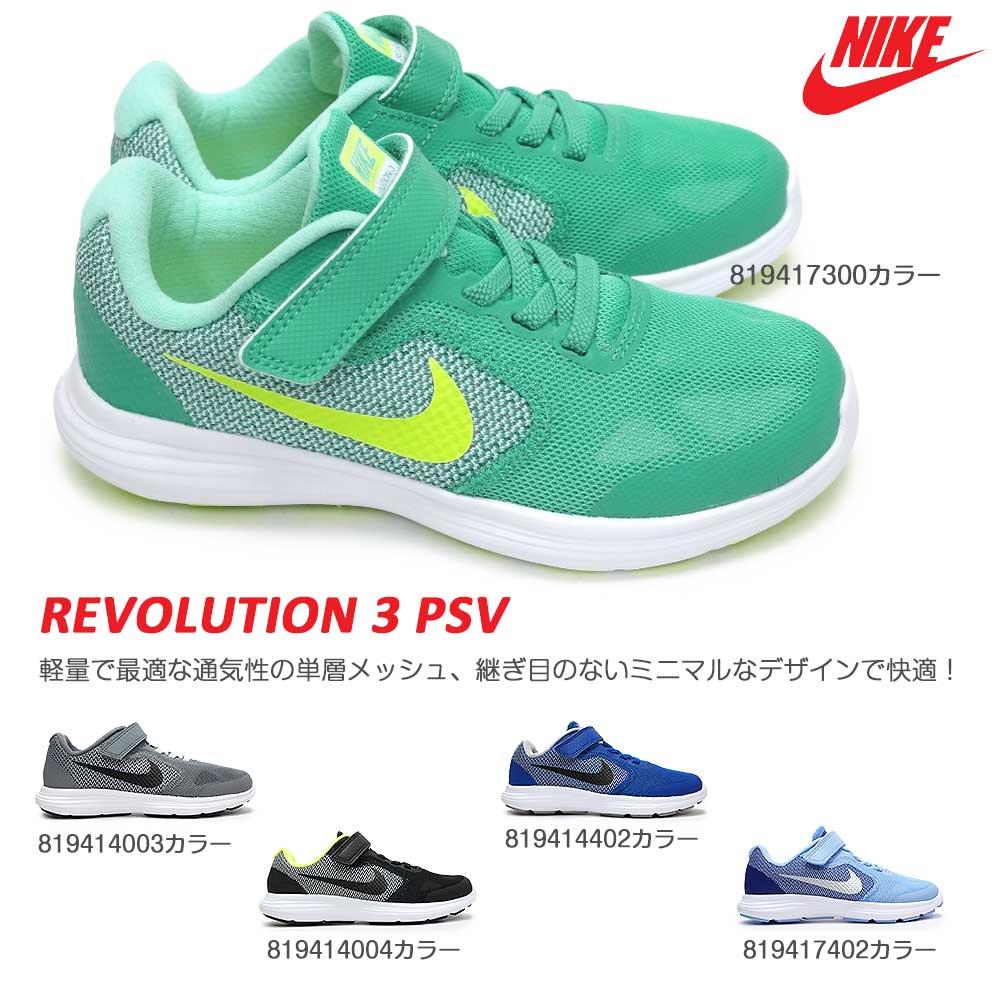 【あす楽】ナイキ NIKE 子供 レボリューション3 PSV 819414 819417 子供スニーカー ジュニア用 マジック式 子供靴