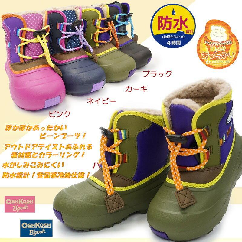 【あす楽】オシュコシュ OSHKOSH 子供ブーツ WC130 防水 防寒 ボアつき ビーンブーツタイプ 雪国仕様