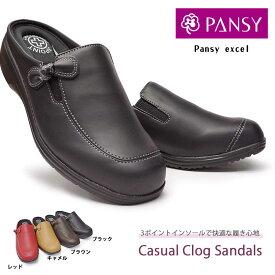 【あす楽】パンジーエクセル Pansy レディースサンダル 9133 クロッグ 軽量 抗菌防臭 コンフォート パンジー