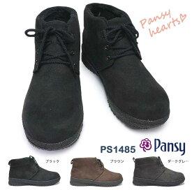 【あす楽】Pansy ブーツ 防水 レディース 1485 カジュアル パンジーハーツ ボア 婦人 4E 脱ぎ履き らくらく ゆったり 雨 雪 抗菌 防臭 パンジー