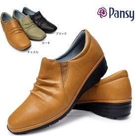 【あす楽】パンジー Pansy 4546 軽量 コンフォートシューズ 抗菌防臭加工 レディース スニーカー スリッポン ウォーキング 婦人靴 旅行 カジュアル