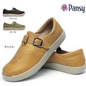 【あす楽】パンジー Pansy 4566 軽量 コンフォートシューズ 抗菌防臭加工 レディース スニーカー スリッポン ゆったり 4E 婦人靴 旅行 カジュアル